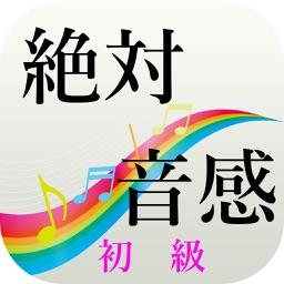 Telecharger 絶対音感テスト 音符よみクイズ 初級 Pour Iphone Sur L App Store Education