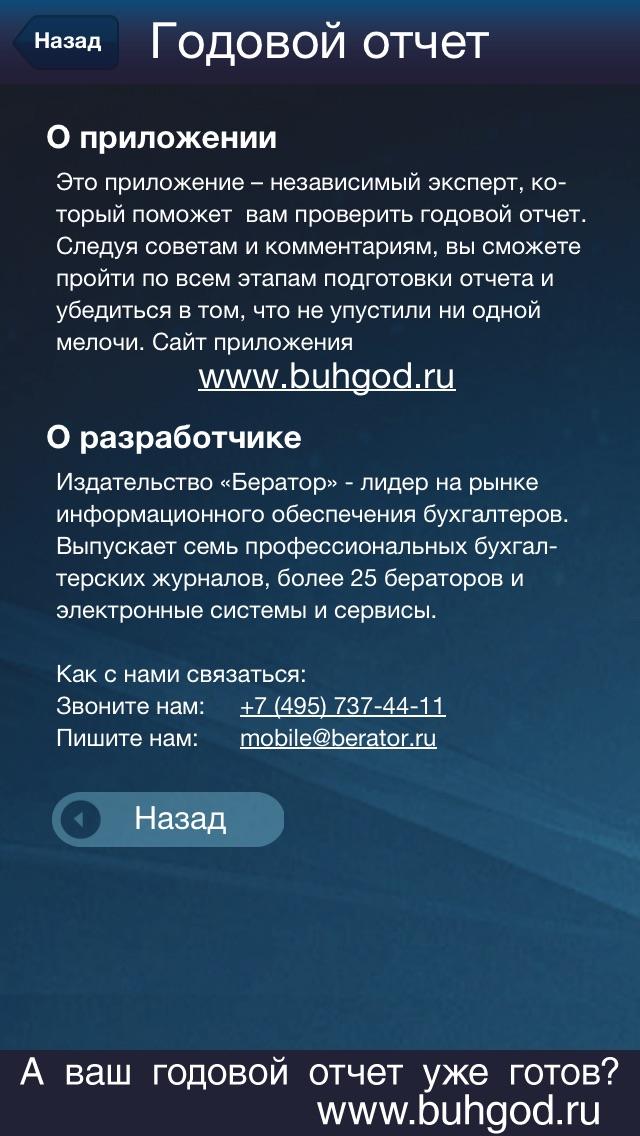 ГодОтчетСкриншоты 4