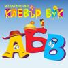 АБВ - Играй с буквите
