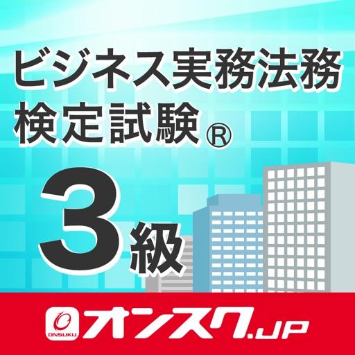 Amazon.co.jp: ビジネス実務法務検定 過去問