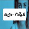 شيلات حزينه روعه - جديد 2016
