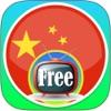 China TV Free - 中国电视