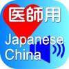 Doctor Japanese China for iPhone