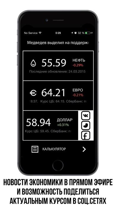 Курс валюты. Удобное приложение, которое в реальном времени показывает курс рубля, курс доллара, курс евро и стоимость нефти.Скриншоты 2