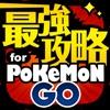 最強攻略ニュース&動画&掲示板アプリ for ポケモンGO(pokemon GO)