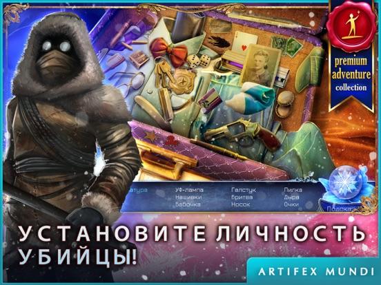 Скачать игру Преступные тайны: Алая лилия (Full)