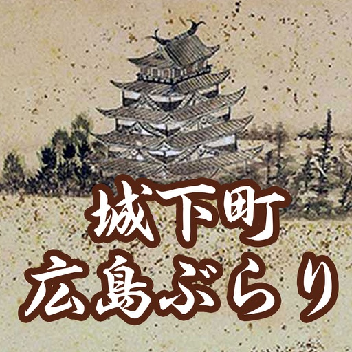 城下町広島ぶらり