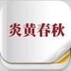 炎黄春秋(图文版) icon