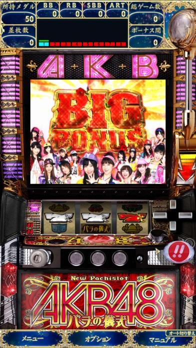 ぱちスロAKB48 バラの儀式 screenshot1