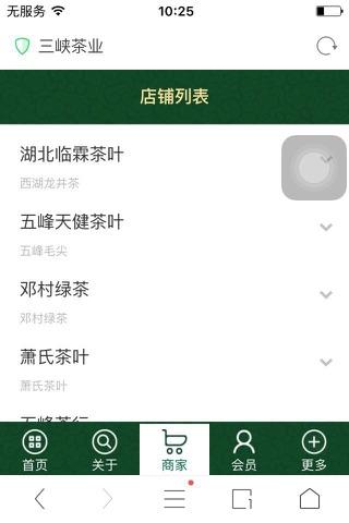 三峡茶叶 screenshot 3