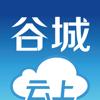 云上谷城 Wiki