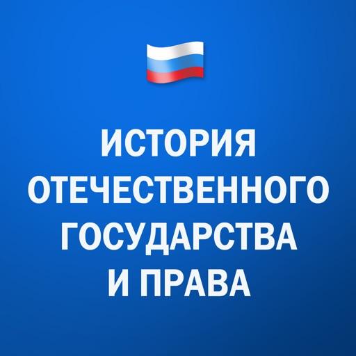 История отечественного государства и права - ИОГП ...