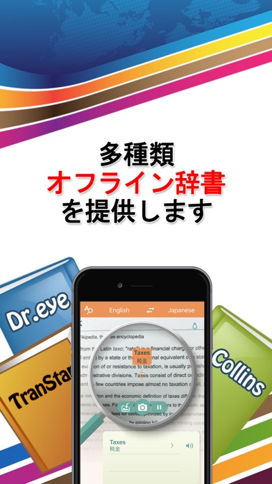 Worldictionary - 瞬間翻訳... screenshot1