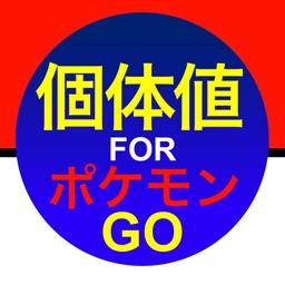 Go 個体 チェッカー ポケモン 値