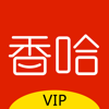 香哈菜谱-最专业的家常菜谱大全 无广告版