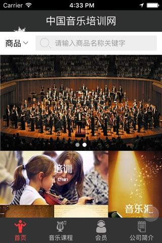 中国音乐培训网 screenshot 1