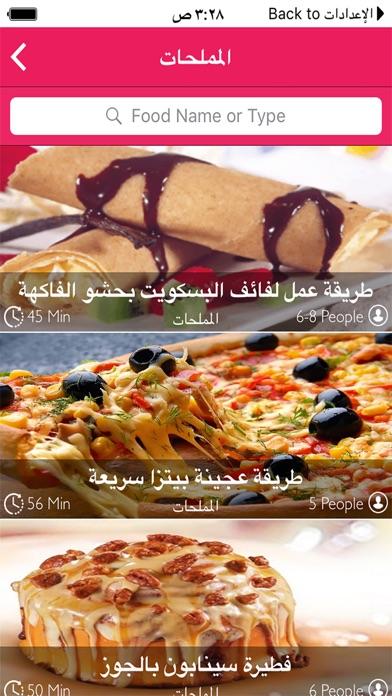 وصفات المطبخ العربي (مختلف الوصفات الشهية)لقطة شاشة2