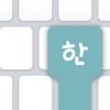Hangul Romanization Keyboard – Type Korean Hangeul (한국말 / 한글) with English Language Alphabets / Roman Characters for iPhone & iPad