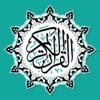 القران الكريم - برنامج منظم ختمة المصحف الشريف في أيام قراءه و استماع