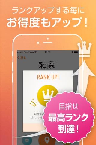 EPARK CardBook-イーパークカードブック- screenshot 2