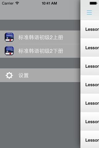 中韩交流标准韩国语初级2 -学习纯正地道的基础韩语,外语专业的学韩文工具 screenshot 4
