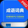 成语词典专业版 -新华现代汉语辞典大全,初高中小学生学习中文工具