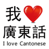 I Love Cantonese - learn hkg golden discuss forum language