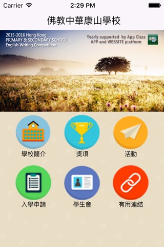AppSchool    /    校網APP screenshot 2