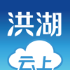 云上洪湖 Wiki