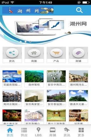 湖州网-行业平台 screenshot 1