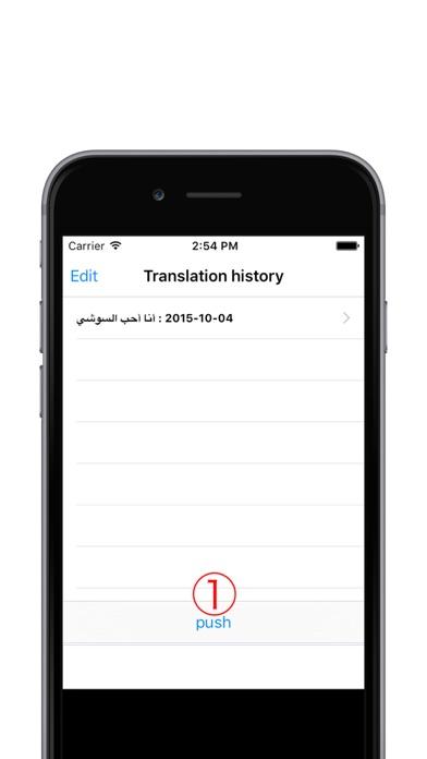 Arabic to German Translator - German to Arabic Language Translation and Dictionary - المترجم الألماني العربية - العربية الألمانية لغة الترجمة وقاموسلقطة شاشة1