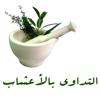 التداوي و العلاج بالاعشاب
