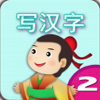 Writing Chinese Words 2