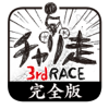 チャリ走3rd Race 完全版