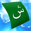 Learn Arabic FlashCards for iPad