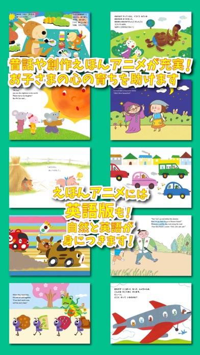 えほんアニメ 【学研こどもシアター】のおすすめ画像3