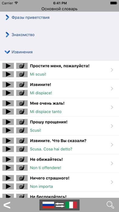Русско / Итальянский говорящий разговорник словарь - Multiphrasebook Скриншоты4
