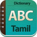 English - Tamil Dictionary icon