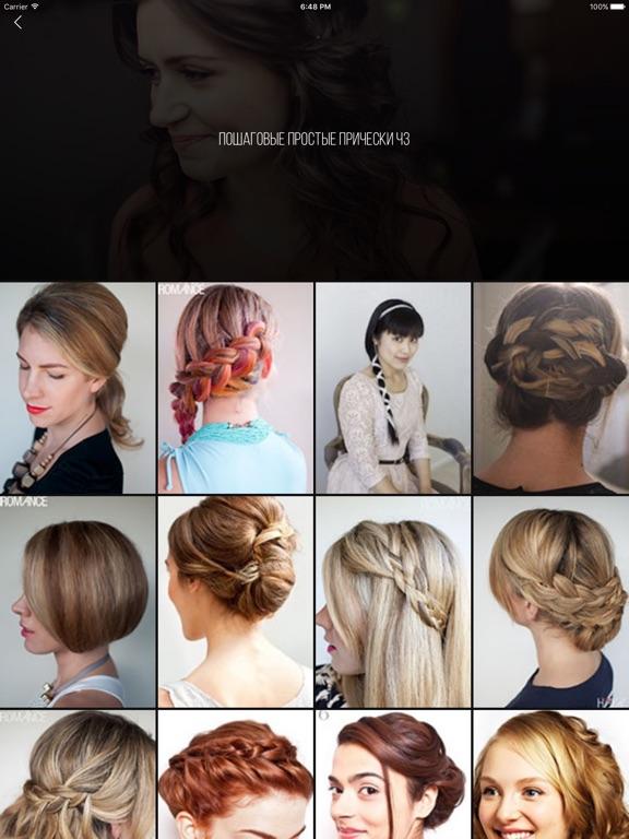 Причёску примерять к волосам
