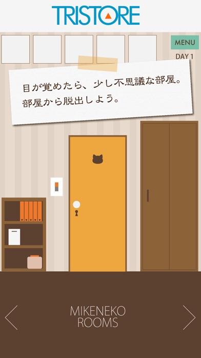 【脱出ゲーム】三毛猫ルームズのスクリーンショット2