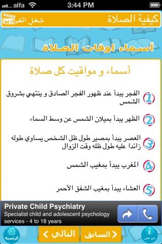 تعليم الصلاة للاطفال . سلسة اسلامية screenshot 4