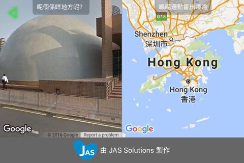 香港你識咩? screenshot 1