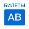 Билеты AB 2016 - ПДД Экспресс метод