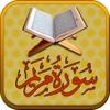 Surah No. 19 Maryam Touch Pro
