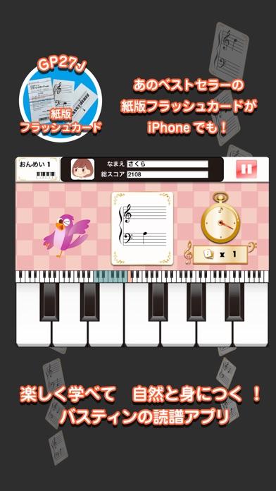 「音名」 バスティン ピアノフラッシュカード screenshot1