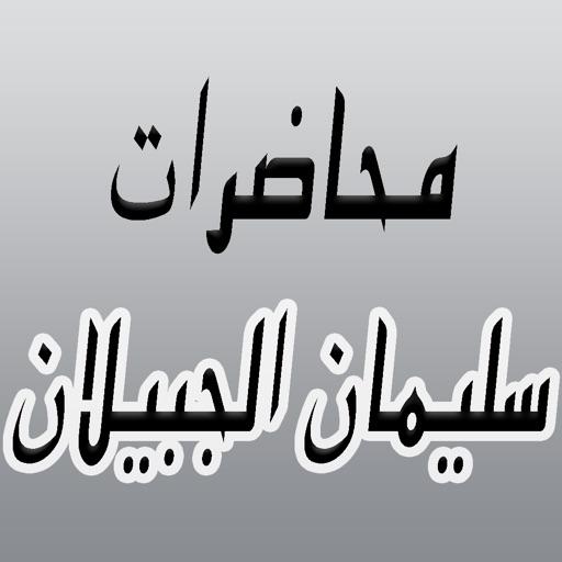 GreatApp for Alajabilan - محاضرات الشيخ سليمان الجبيلان