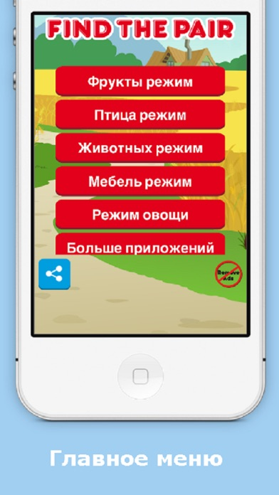 Find The Pair - Memory Based Card Matching Game Screenshot