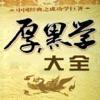 New HouHeiXue encyclopedia-successful language