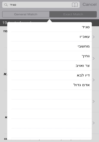 Torah Library - Search the Tanach, Talmud, Midrash and more screenshot 4