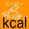 中食カロリー糖質摂取計算アプリ ~ダイエットにOK無料で人気~